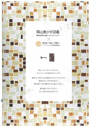 岡山美少女図鑑×リノベーション推進協議会