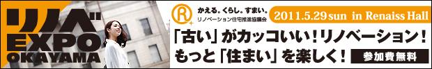 リノベEXPO岡山