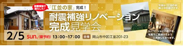 『江並の家』耐震補強リノベーション完成見学会開催!!