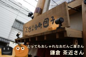 鎌倉 茶近 おだんご見学