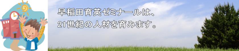 早稲田育英ゼミナールは21世紀の人材を育みます。