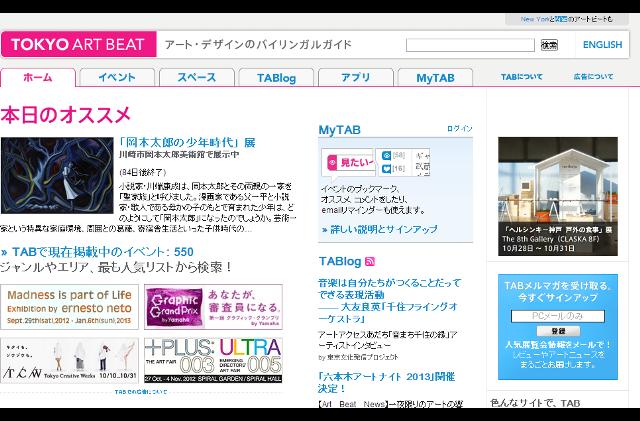 東京のアート・デザイン展カレンダー   東京アートビート   TAB-010752.png