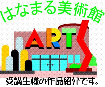 はなまる美術館