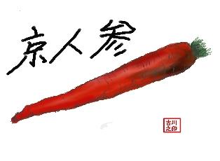 水彩で京人参