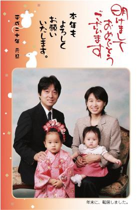 2008年のわが家の年賀状