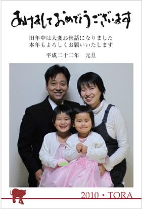 2010年の年賀状