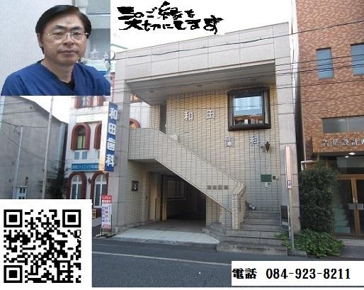 福山市 和田歯科医院
