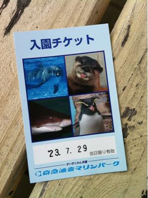 入園チケット20110729
