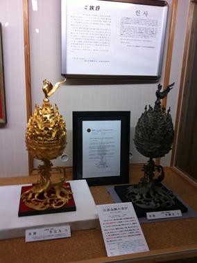 michiko inamoto