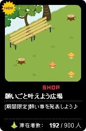 願い事叶えよう広場(ameba pigg)