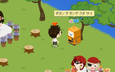 ボタン ヲオシテ クダサイ(ameba pigg)