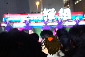 桜組二期生(観戦)