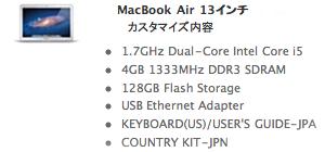 [13インチMacBook Air]スペック