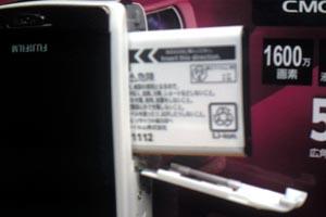 バッテリー挿入[FinePix Z950EXR]