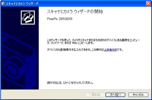 「スキャナーとカメラのウィザード[FinePix Z950EXR]」
