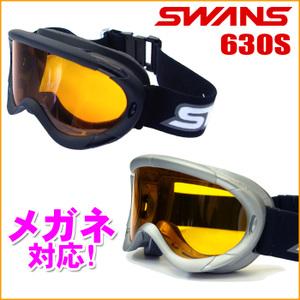 SWANS 630S メガネ対応 スノーゴーグル