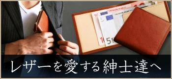 紳士 イタリア レザー財布