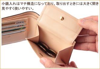 二つ折り財布小銭入れ マチ構造