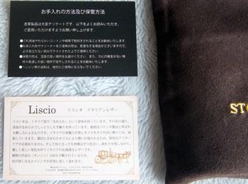 カード[リスシオ]