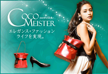 cocomeister.jp ココマイスター