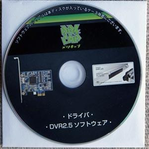 キャプチャーソフト honestech DVR2.5