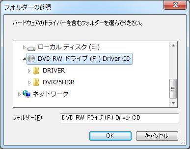 DVD RWドライブ フォルダー参照