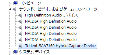 Trident SAA7160 Hybrid Capture Device デバイスマネージャー表示