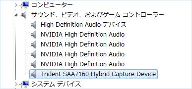 Trident SAA7160 Hybrid Capture Device デバイスマネージャー表示