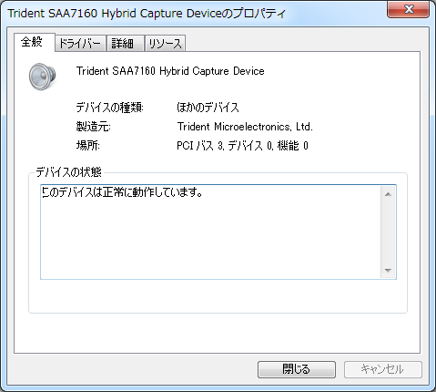 Trident SAA7160 Hybrid Capture Deviceのプロパティ