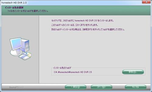 インストール先フォルダ Honestech HD DVR2.5