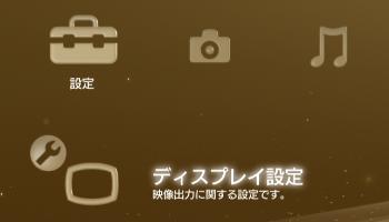 ディスプレイ設定 PS3