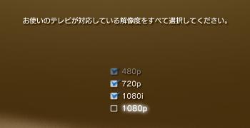 プレステ3 解像度 非1080p対応