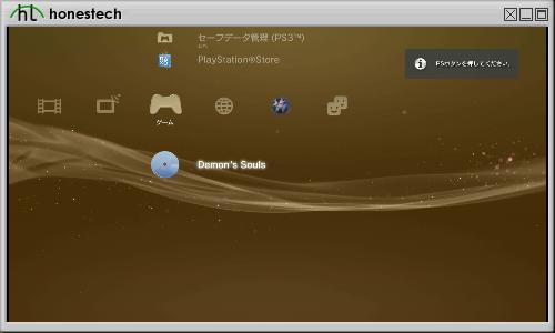ps3 動画キャプチャ honestech HD DVR2.5