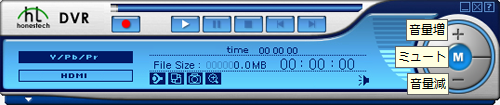 音量ボタン コントロールパネル[honestech DVR2.5]