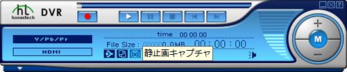 静止画キャプチャー[honestech DVR2.5]