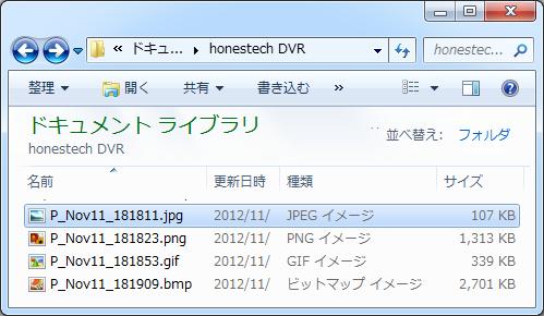 保存画像サイズの違い[honestech DVR2.5]
