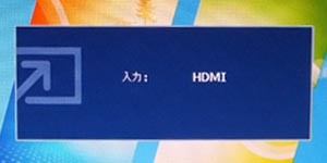映像出力信号検出 HDMI[BenQ 24型モニター]
