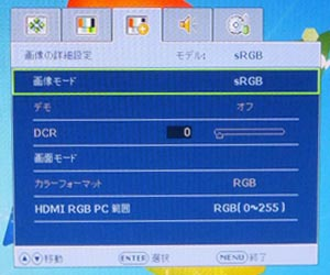 画質モード設定 sRGB[GL2450HM 24型モニター]