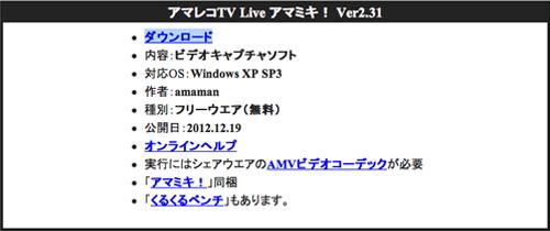 ダウンロード[アマレコTV Live アマミキ!]