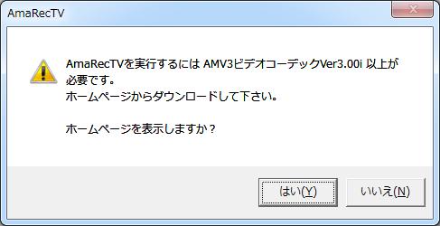 AmaRecTVを実行するにはAMV3ビデオコーデックVer3.00以上が必要です。