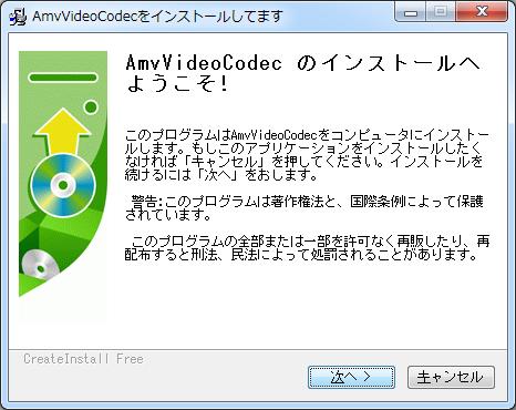 AmvVideoCodec インストーラー起動[amv300i]