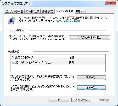 復元ポイント作成 windows7
