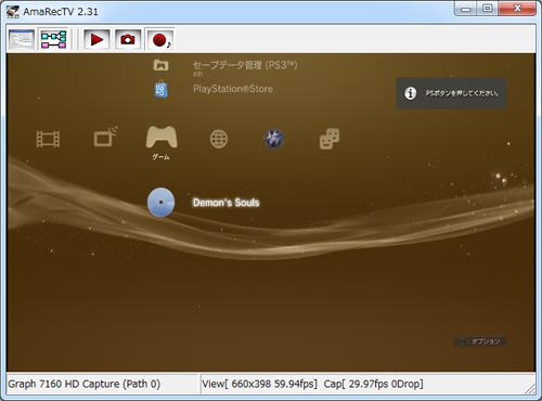 Playstarion3[AmaRecTV 2.31]