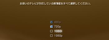 ps3 解像度 1080iチェックを外す