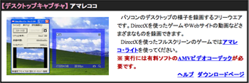 【デスクトップキャプチャ】 アマレココ
