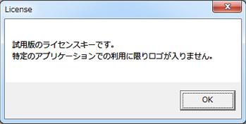 試用版のライセンスキーです。[AmvVideoCodec]