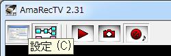 設定アイコン[AmaRecTV 2.31]
