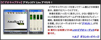 【ビデオキャプチャ】 アマレコTV Live アマミキ!