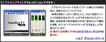 �ڥӥǥ�����ץ���� ���ޥ쥳TV Live ���ޥߥ���