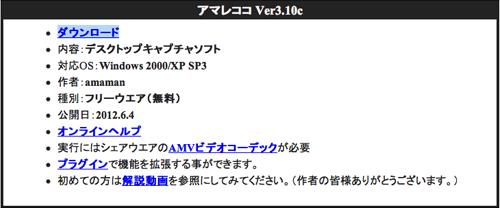 アマレココ Ver3.10c
